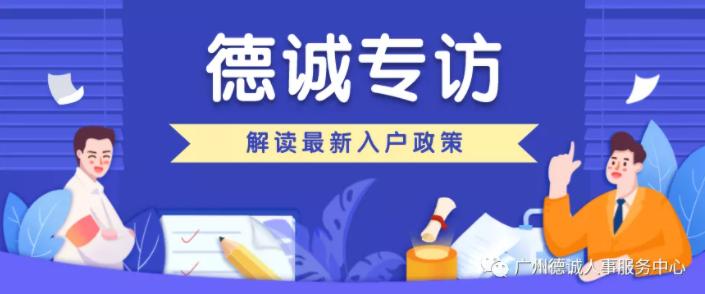 【德诚-电视台专访】最新入户政策权威解读,想入户广州的赶紧来看看