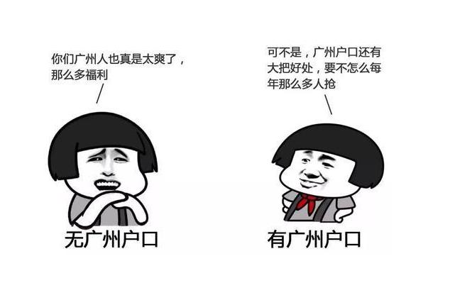 广州户口PK非广州户口,你觉得谁会赢?