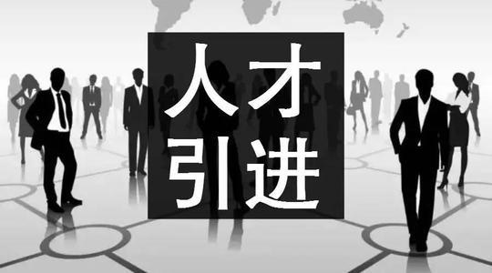 广州人才引进入户是怎样的?