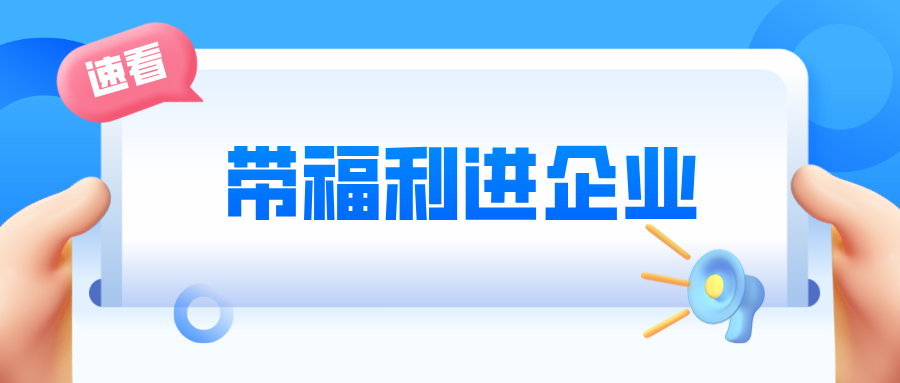 福利|广东省人协与广东广播电视台现代教育频道人事服务中心开展带福利进企业活动