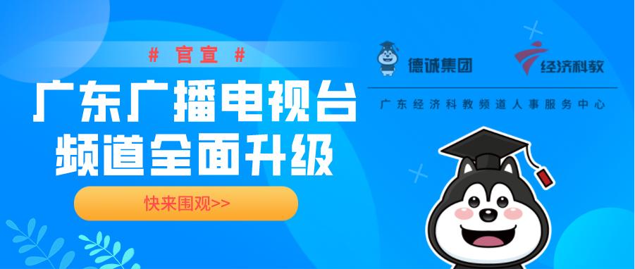 官宣:德诚集团|人事服务中心 广东广播电视台频道全面升级
