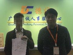 李先生落户广州【广州德诚人事服务中心】