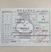 选择专业入户机构,学历入户广州更高效!