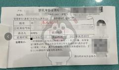 临近40岁的周女士,原来是这样落户广州的!