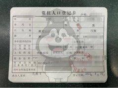没有广州户口,孩子上学太难了!