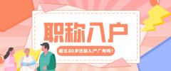 超过40岁还有机会入户广州吗?有!