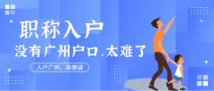 教育、购房受阻,学历低怎样入户广州?
