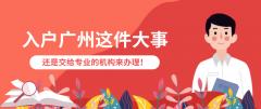 入户广州还是得选德诚办理!
