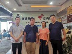 广州市产教融合行业协会、广州基金莅临德诚集团指导工作