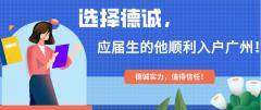 应届生入户案例|选择德诚,应届生的他一个月快速入户广州!