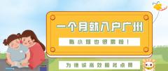 高效入户案例|一个月就能入户广州,陈小姐也很震惊!