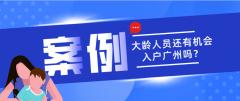 大龄人员入户案例|49岁的刘小姐,是怎样入户广州的?