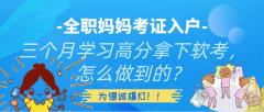 全职妈妈考证案例|她仅学习3个月,高分拿下软考入户广州,你敢相信吗?